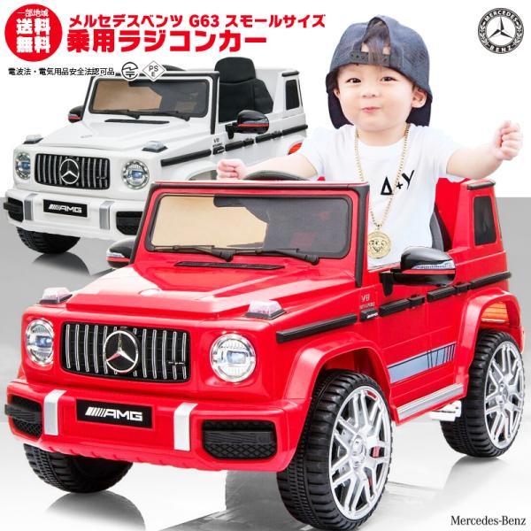 乗用玩具 完成車で配送★乗用ラジコン BENZ G63 AMG Small メルセデスベンツ Gクラス ライセンス 乗用ラジコンカー 電動ラジコン 乗用ラジコンカー BBH-0002 mobimax2