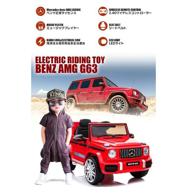 乗用玩具 完成車で配送★乗用ラジコン BENZ G63 AMG Small メルセデスベンツ Gクラス ライセンス 乗用ラジコンカー 電動ラジコン 乗用ラジコンカー BBH-0002 mobimax2 03