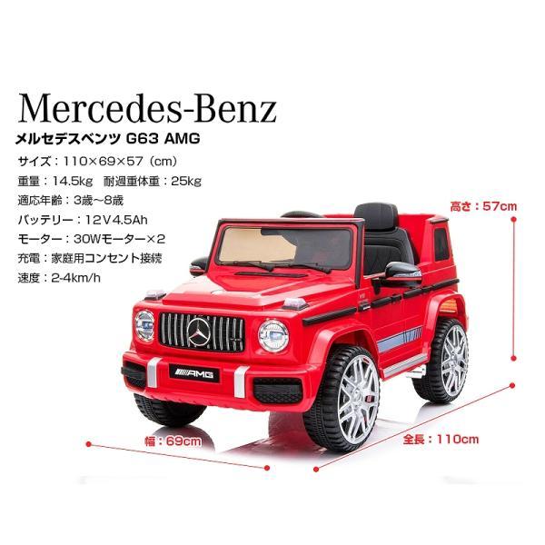 乗用玩具 完成車で配送★乗用ラジコン BENZ G63 AMG Small メルセデスベンツ Gクラス ライセンス 乗用ラジコンカー 電動ラジコン 乗用ラジコンカー BBH-0002 mobimax2 21