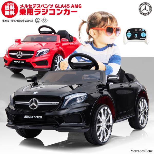 乗用玩具 乗用ラジコン BENZ GLA45 AMG ベンツ ライセンス ペダルとプロポで操作可能な電動ラジコンカー 電動乗用玩具 乗用ラジコンカー|mobimax2