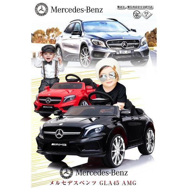 乗用玩具 乗用ラジコン BENZ GLA45 AMG ベンツ ライセンス ペダルとプロポで操作可能な電動ラジコンカー 電動乗用玩具 乗用ラジコンカー|mobimax2|02