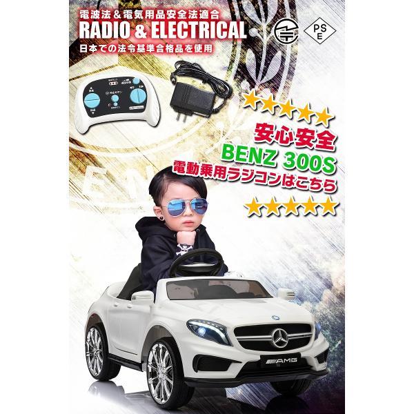 乗用玩具 乗用ラジコン BENZ GLA45 AMG ベンツ ライセンス ペダルとプロポで操作可能な電動ラジコンカー 電動乗用玩具 乗用ラジコンカー|mobimax2|11