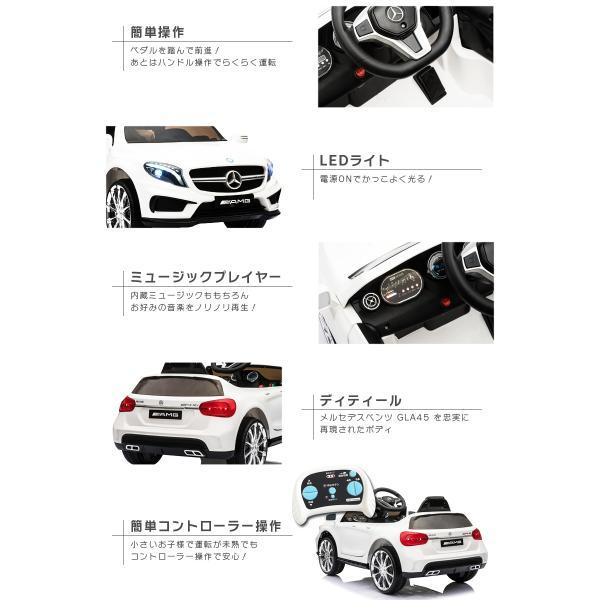 乗用玩具 乗用ラジコン BENZ GLA45 AMG ベンツ ライセンス ペダルとプロポで操作可能な電動ラジコンカー 電動乗用玩具 乗用ラジコンカー|mobimax2|13