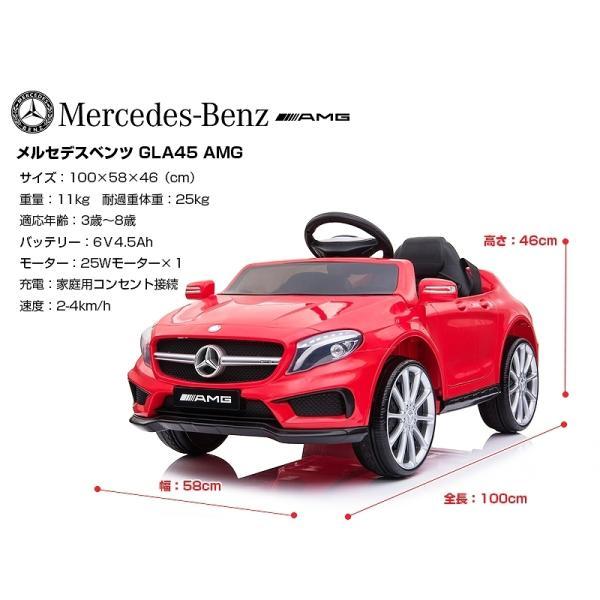 乗用玩具 乗用ラジコン BENZ GLA45 AMG ベンツ ライセンス ペダルとプロポで操作可能な電動ラジコンカー 電動乗用玩具 乗用ラジコンカー|mobimax2|20
