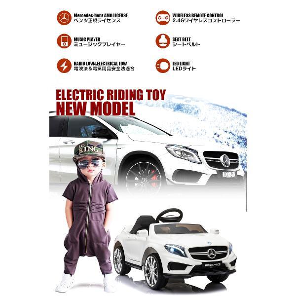 乗用玩具 乗用ラジコン BENZ GLA45 AMG ベンツ ライセンス ペダルとプロポで操作可能な電動ラジコンカー 電動乗用玩具 乗用ラジコンカー|mobimax2|03