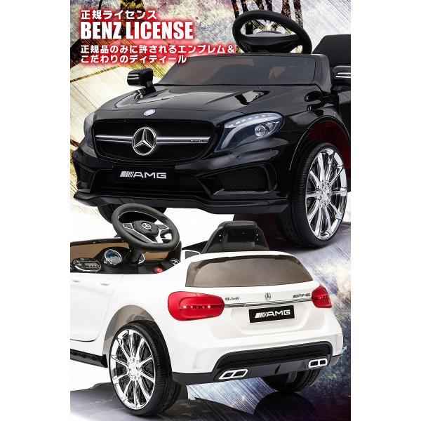 乗用玩具 乗用ラジコン BENZ GLA45 AMG ベンツ ライセンス ペダルとプロポで操作可能な電動ラジコンカー 電動乗用玩具 乗用ラジコンカー|mobimax2|06