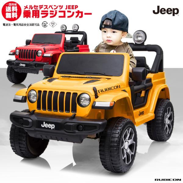 乗用玩具 乗用ラジコン JEEP ラングラー ルビコン ジープ正規ライセンス ペダルとプロポで操作可能な電動ラジコンカー 乗用ラジコンカー 電動乗用玩具|mobimax2