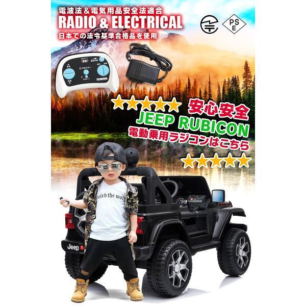乗用玩具 乗用ラジコン JEEP ラングラー ルビコン ジープ正規ライセンス ペダルとプロポで操作可能な電動ラジコンカー 乗用ラジコンカー 電動乗用玩具|mobimax2|12