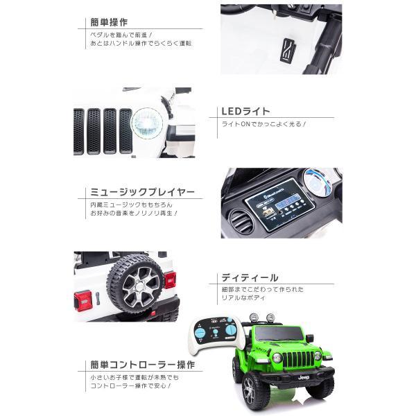 乗用玩具 乗用ラジコン JEEP ラングラー ルビコン ジープ正規ライセンス ペダルとプロポで操作可能な電動ラジコンカー 乗用ラジコンカー 電動乗用玩具|mobimax2|14