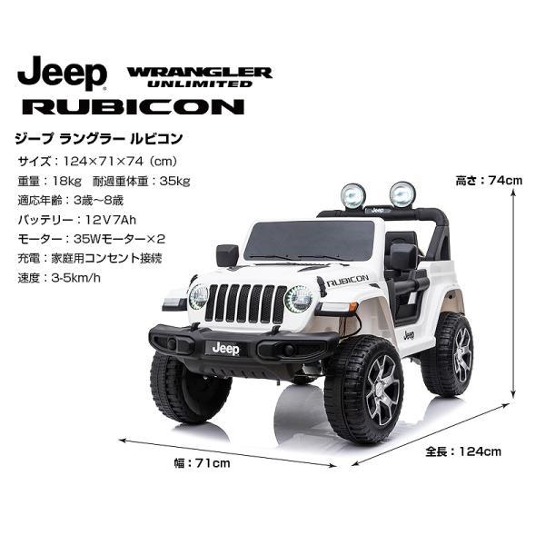 乗用玩具 乗用ラジコン JEEP ラングラー ルビコン ジープ正規ライセンス ペダルとプロポで操作可能な電動ラジコンカー 乗用ラジコンカー 電動乗用玩具|mobimax2|21