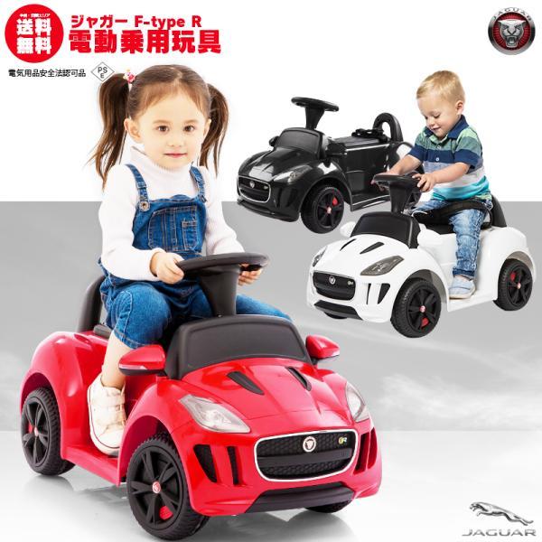 乗用玩具 電動乗用玩具 ジャガー ミニ JAGUAR正規ライセンス品 ペダルで簡単操作可能な電動カー 電動乗用玩具 子供が乗れる 送料無料 ジャガーミニ mobimax2