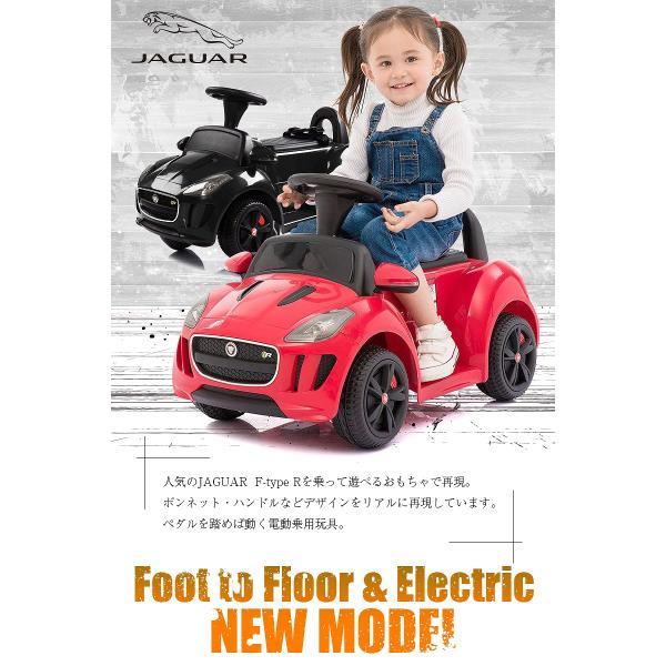 乗用玩具 電動乗用玩具 ジャガー ミニ JAGUAR正規ライセンス品 ペダルで簡単操作可能な電動カー 電動乗用玩具 子供が乗れる 送料無料 ジャガーミニ mobimax2 02