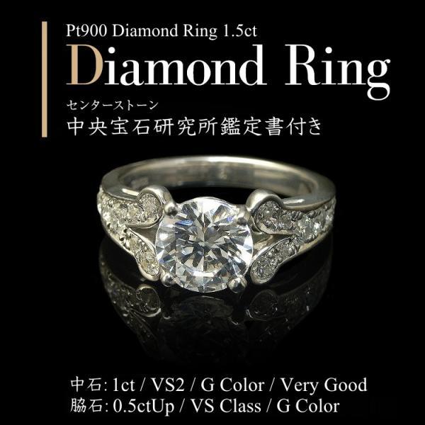 ダイヤモンド リング ダイヤモンドリング プラチナ900 1.5ct 中石 1ct VSクラス Gカラー 脇石 VSクラス 0.5ct プラチナ Pt900 ダイヤリング 鑑定書