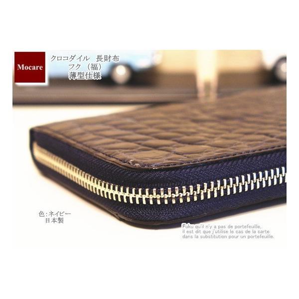 buy online 98fa1 96b5a クロコダイル(ワニ革) 長財布 フク ネイビー / ラウンド ...