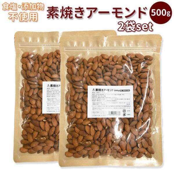 アーモンド 1kg 素焼き 通販 500g×2袋セット 無添加 無塩 素焼きアーモンド ローストアーモンド ナッツ 業務用 大容量 お徳用  ビタミンE オレイン酸