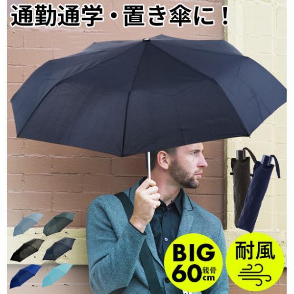 折りたたみ傘軽量メンズ60cm大きい軽い傘折りたたみ折り畳み無地シンプル折り畳み傘かさ黒紺通学通勤置き傘ATTAINアテイン手開