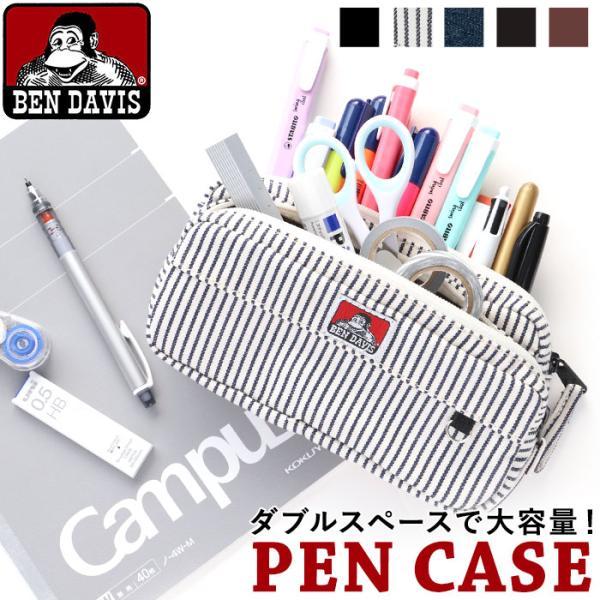 ベン・デイビス ペンケース 通販 BEN DAVIS 筆箱 BDW-9316 おしゃれ シンプル かわいい 大容量 高校生 中学生 大学生 社会人 ポーチ メンズ レディース 男子