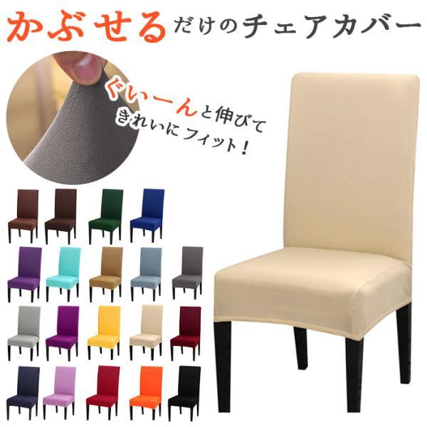 椅子カバー背もたれ通販イスカバーおしゃれシンプル無地伸縮素材フルカバー洗えるストレッチダイニングチェアカバーハイバックいすカバー
