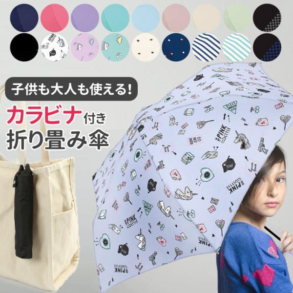 子供折りたたみ傘通販約53センチ53.5cm子供用レディースメンズおしゃれコンパクトカラビナ付き3段折畳み傘おりたたみ傘折り畳み