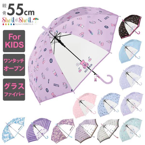 傘 子供 55cm 通販 長傘 子ども 通学 登校 ジャンプ傘 おしゃれ かわいい グラスファイバー骨 丈夫 透明窓付き 小学生 小学校 ギフト プレゼント 入学祝い