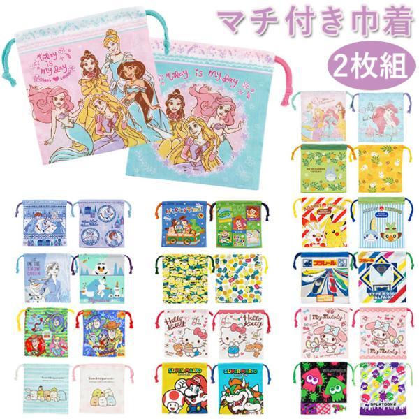 巾着袋 キャラクター 通販 コップ袋 男の子 女の子 ディズニー Disney プリンセス アナ雪 トイストーリー キティ マイメロ マリオ スプラトゥーン