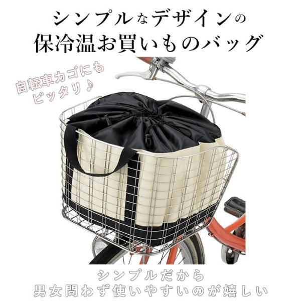 レジカゴバッグ 保冷 大容量 保温 おしゃれ 折りたたみ 折り畳み エコバッグ レジかごバッグ レジかごバック レジカゴバック 保冷バック 保冷バッグ|moccasin|02