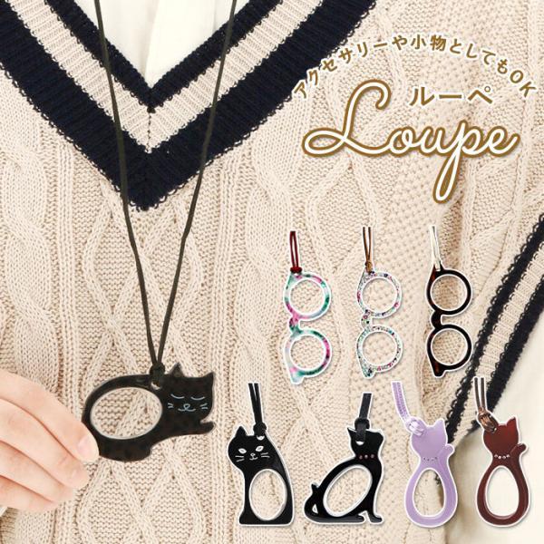 通販 ペンダントルーペ おしゃれ 携帯 ネックレス レディース 拡大 鏡 かわいい 猫 CAT ねこ ネコ Glasses 母の日 敬老の日 ギフト プレゼント 拡大鏡 めがね