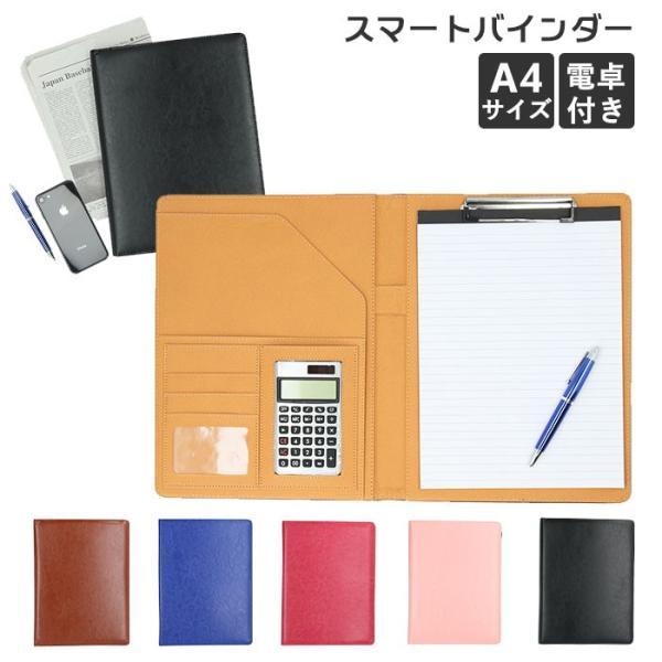 バインダー A4 おしゃれ 通販 バインダーファイル a4ファイル 電卓付き カードポケット ペンホルダー 透明窓 カードホルダー クリップバインダー シンプル