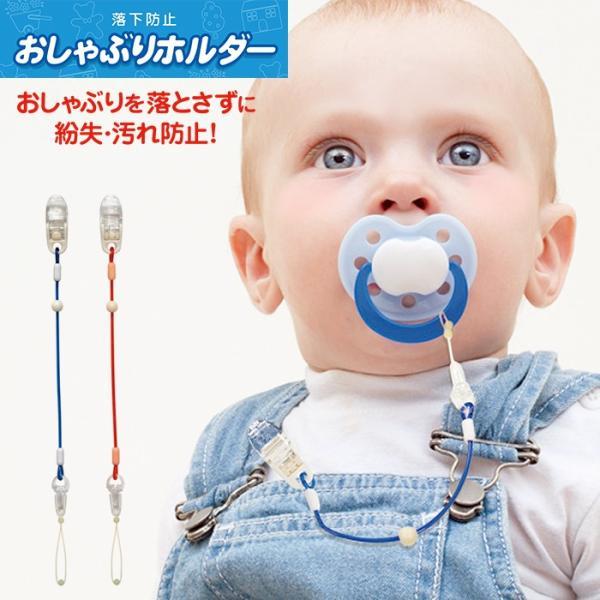おしゃぶりホルダー 通販 赤ん坊カンパニー ベビーカー おしゃぶり ホルダー 洗える 清潔 おもちゃ マグ 落下防止 クリップ シンプル おでかけ ベビー