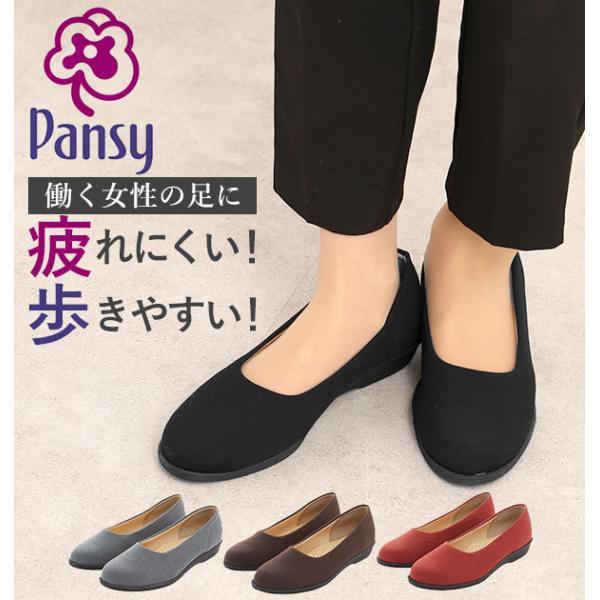 パンプス痛くない歩きやすいストラップローヒール疲れにくい冠婚葬祭軽いフラット日本製靴2.5cmパンジーpansy4055