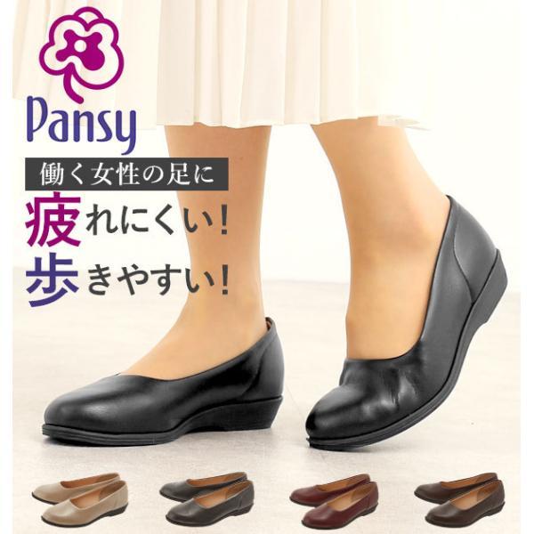 パンプス痛くない歩きやすいストラップローヒール疲れにくい冠婚葬祭軽いフラット日本製靴3Eパンジーpansy4060