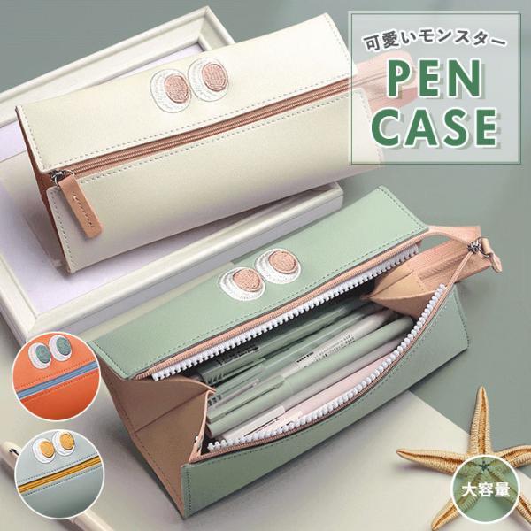 ペンケース 大容量 通販 おしゃれ 高校生 女子 合皮 フェイクレザー 白 大きめ かわいい 可愛い モンスター 筆箱 ペンポーチ ふで箱 プレゼント 文房具
