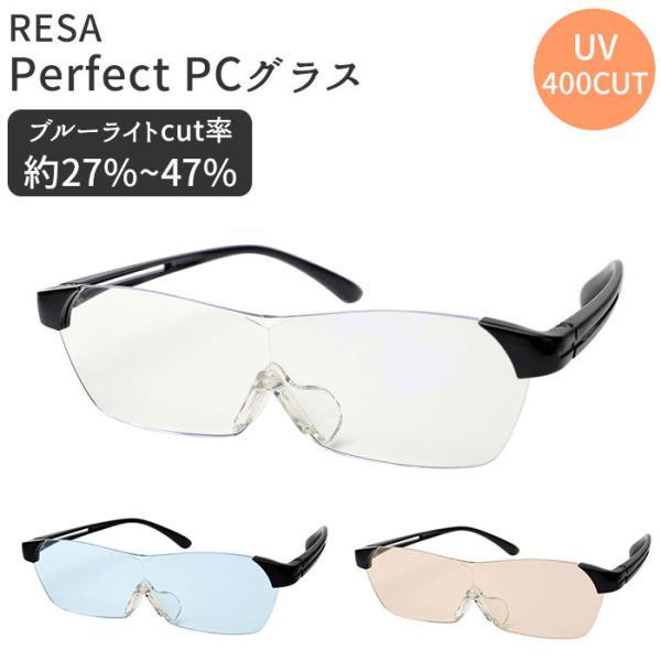 ブルーライトカット メガネ 通販 RESA パーフェクト pcグラス 度なし 度入り レディース 眼鏡 pcメガネ 老眼鏡 シニアグラス リーディンググラス 拡大鏡