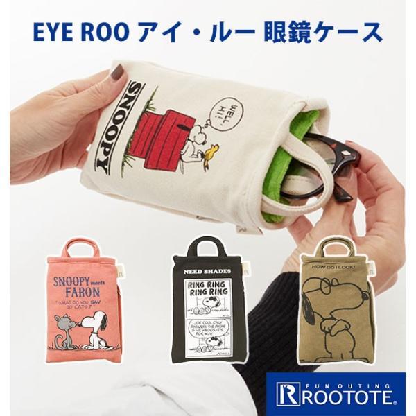 メガネケース おしゃれ プレゼント レディース かわいい めがねケース サングラスケース ROOTOTE ルートート EYE ROO アイ・ルー アイルー