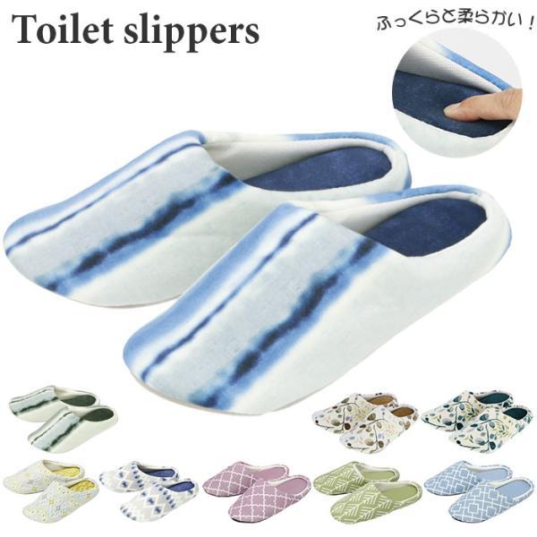 トイレスリッパ おしゃれ 洗える 通販 スリッパ かわいい オシャレ トイレ用品 新生活 一人暮らし かわいい カジュアル 洗濯可 ふわふわ さわやか