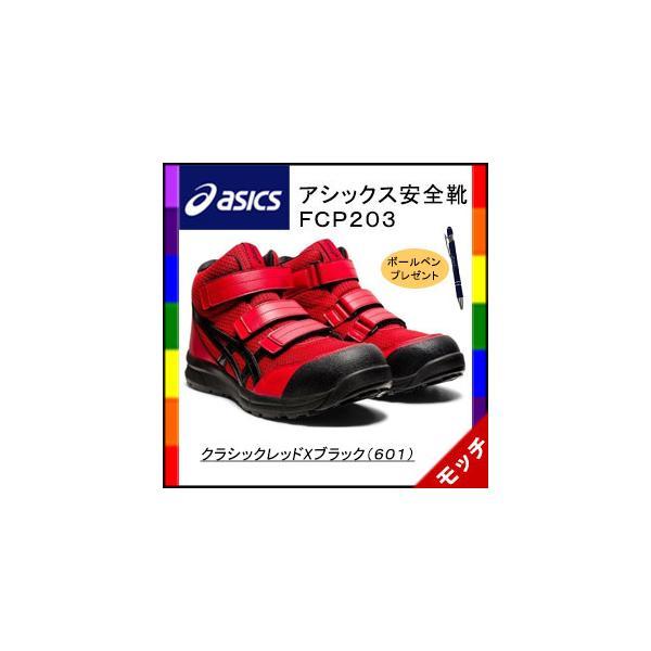 アシックス asics 安全靴 FCP203 ユニセックス ハイカット  クラシックレッドXブラック(601) NEWカラー