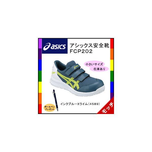 ウィンジョブ CP202 FCP202