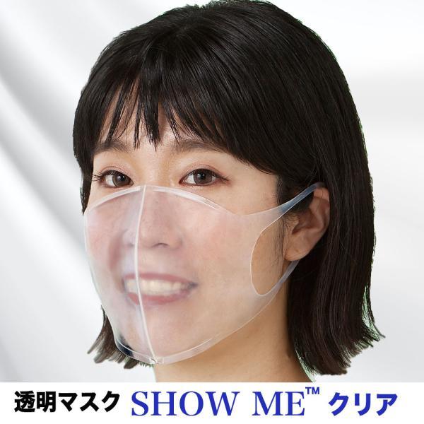 SHOW ME クリア 新商品! マスク 透明 シリコン製 メガネが曇りにくい 冷感 衛生マスク 飛沫対策 感染予防 医療 接客 顔が見える 日本製 メール便 即納 1枚 mochiagirlstore