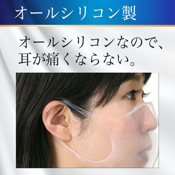 SHOW ME クリア 新商品! マスク 透明 シリコン製 メガネが曇りにくい 冷感 衛生マスク 飛沫対策 感染予防 医療 接客 顔が見える 日本製 メール便 即納 1枚 mochiagirlstore 06
