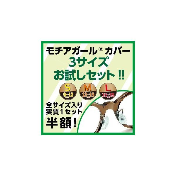 モチアガール(R)カバー3サイズ ズレ防止 鼻パッド シリコン 鼻あて メガネ 透明 鼻盛り まめ 痛み防止 色素沈着防止 日本製  メール便 即納 ポイント消化|mochiagirlstore