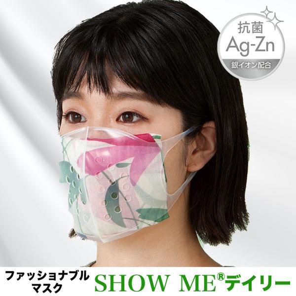 SHOW ME デイリー 新商品 マスク ファッションマスク シリコン製 冷感 透明 ブラック ブルー ホワイト 飛沫対策 感染予防 衛生 健康 日本製 メール便 即納 1枚|mochiagirlstore