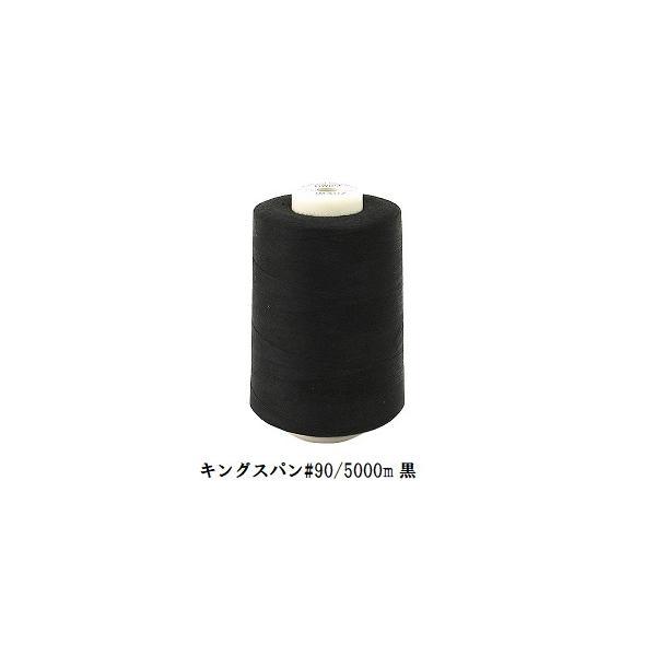 工業用ミシン糸 キングスパンロックミシン糸 #90 5000m 黒  Fujix フジックス