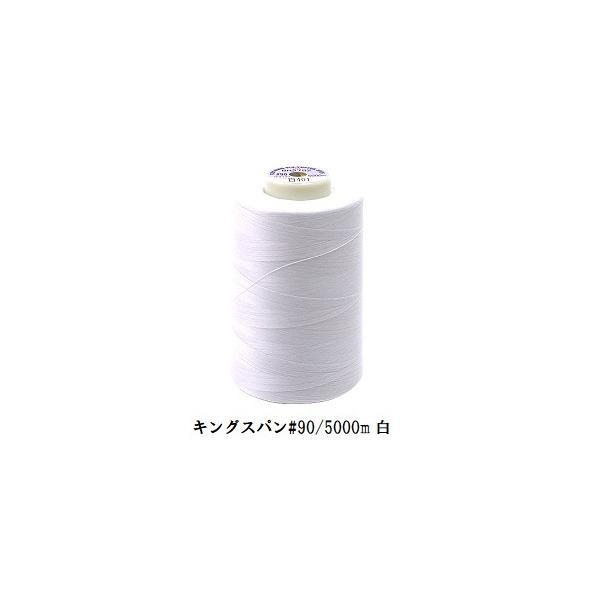 工業用ミシン糸 キングスパンロックミシン糸 #90 5000m 白 Fujix フジックス