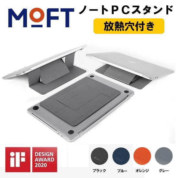 ノートパソコンスタンドPCスタンド軽量MacBookAppleリモートワークテレワークカラー5色クラウドファンディングMOFT