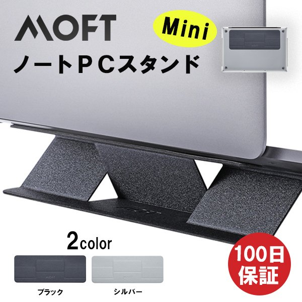 ノートパソコンスタンドPCスタンドミニ2色ブラックシルバー軽量MacBookAppleデスク薄型MOFTMOFTXモフトms00
