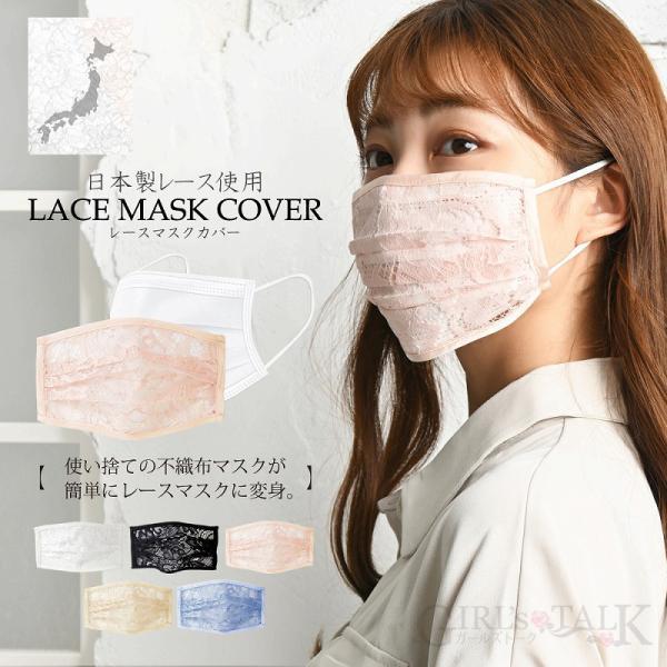 レースマスクカバーレディース使い捨てマスクフレーム大人用不織布日本製レース洗える繰り返しおしゃれ可愛いマジックテープデザイン