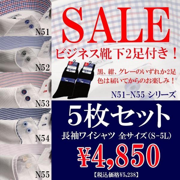 ワイシャツ長袖 メンズ 形態安定   5枚セットN51-N55 ゆったり系 3L 4L 5L 6Lドゥエボットーニ ボタンダウン メンズ  ワイドカラー Yシャツ 5枚組|modelista