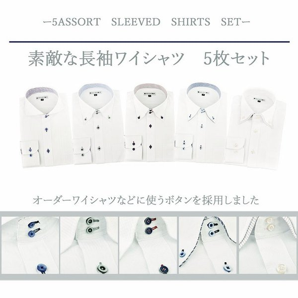 ワイシャツ長袖 メンズ 形態安定   5枚セットN51-N55 ゆったり系 3L 4L 5L 6Lドゥエボットーニ ボタンダウン メンズ  ワイドカラー Yシャツ 5枚組|modelista|02