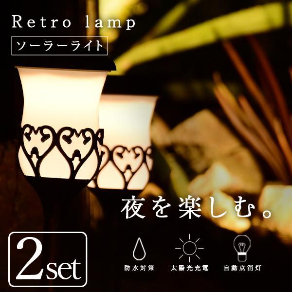 ソーラーライト レトロランプ 2個セット/ソーラーライト ガーデンライト ポールライト アンティーク|modest