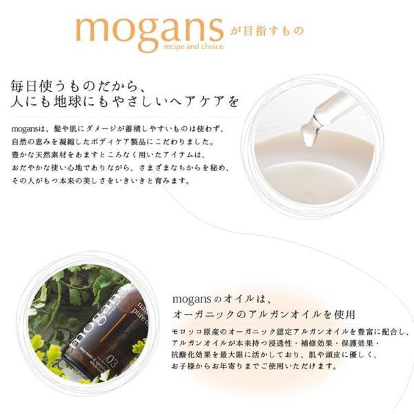 ディープモイストオイル (ヘア&ボディオイル)|mogans|02